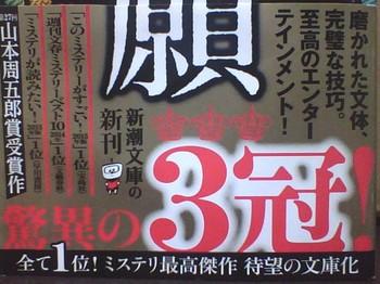バカの三冠王.jpg