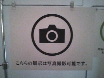 写真撮影可能01.jpg