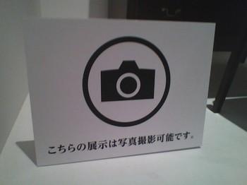 写真撮影可能03.jpg