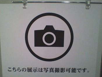 写真撮影可能00.jpg