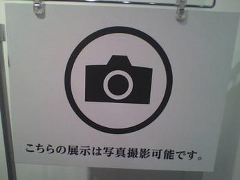 写真撮影可能02.jpg
